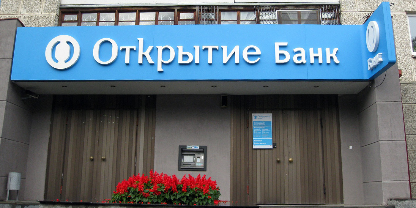 otkrite-bank