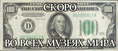 американский доллар в мечтах идиотов