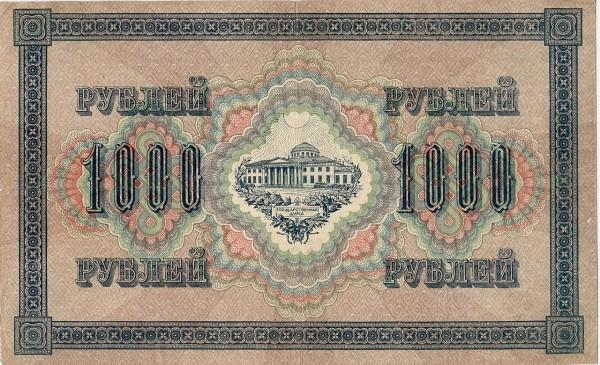 купюра Керенка 1000 р.
