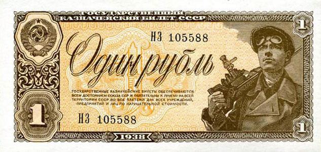 рубль бумахный