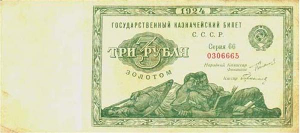 три рубля нэпа