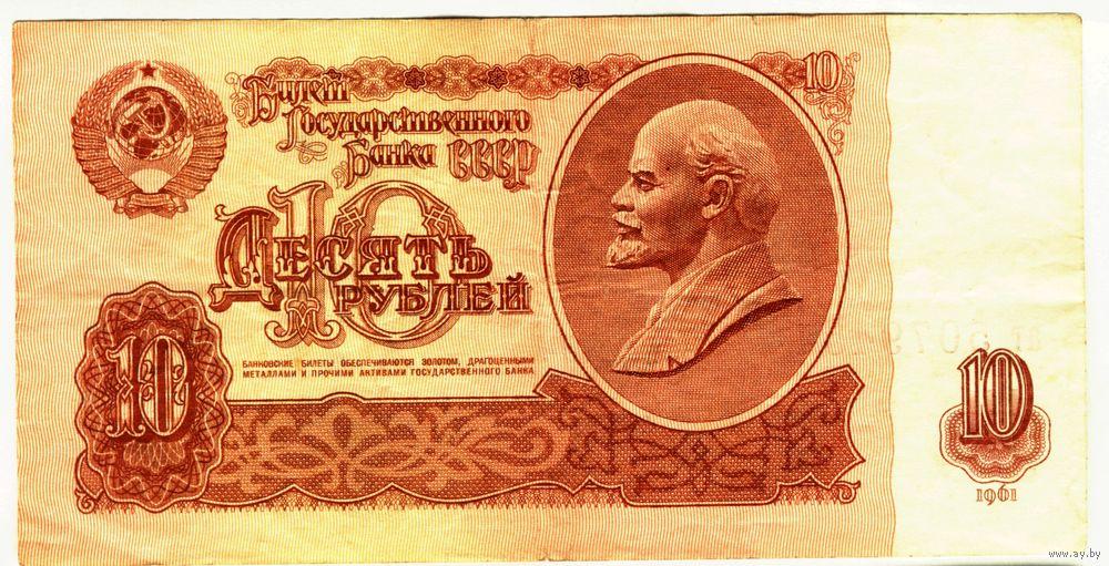 Ленин на деньгах