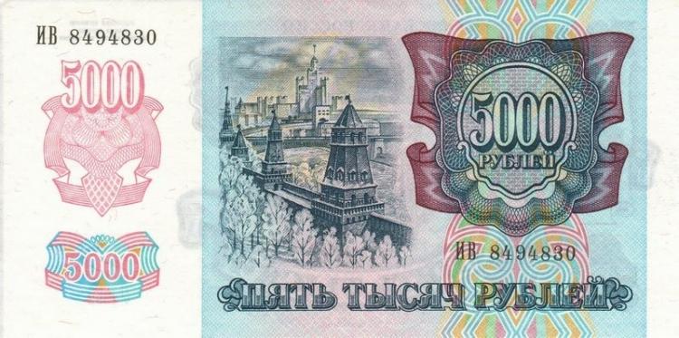 российский рубль новый