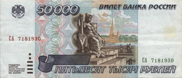 Рубль после деноминации - 97