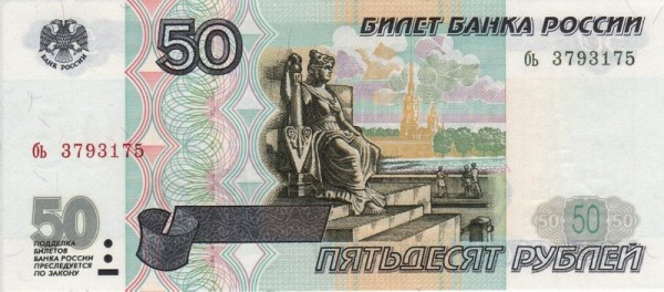 рубль перед деноминацией